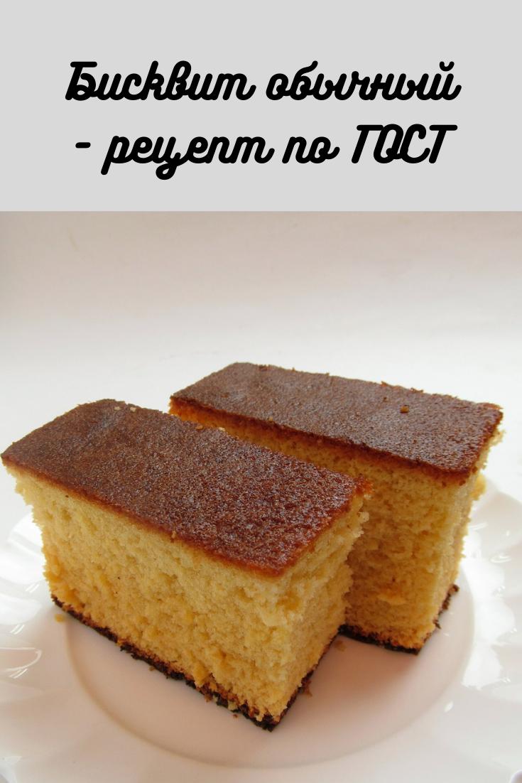 Правильный рецепт настоящего бисквита по ГОСТ