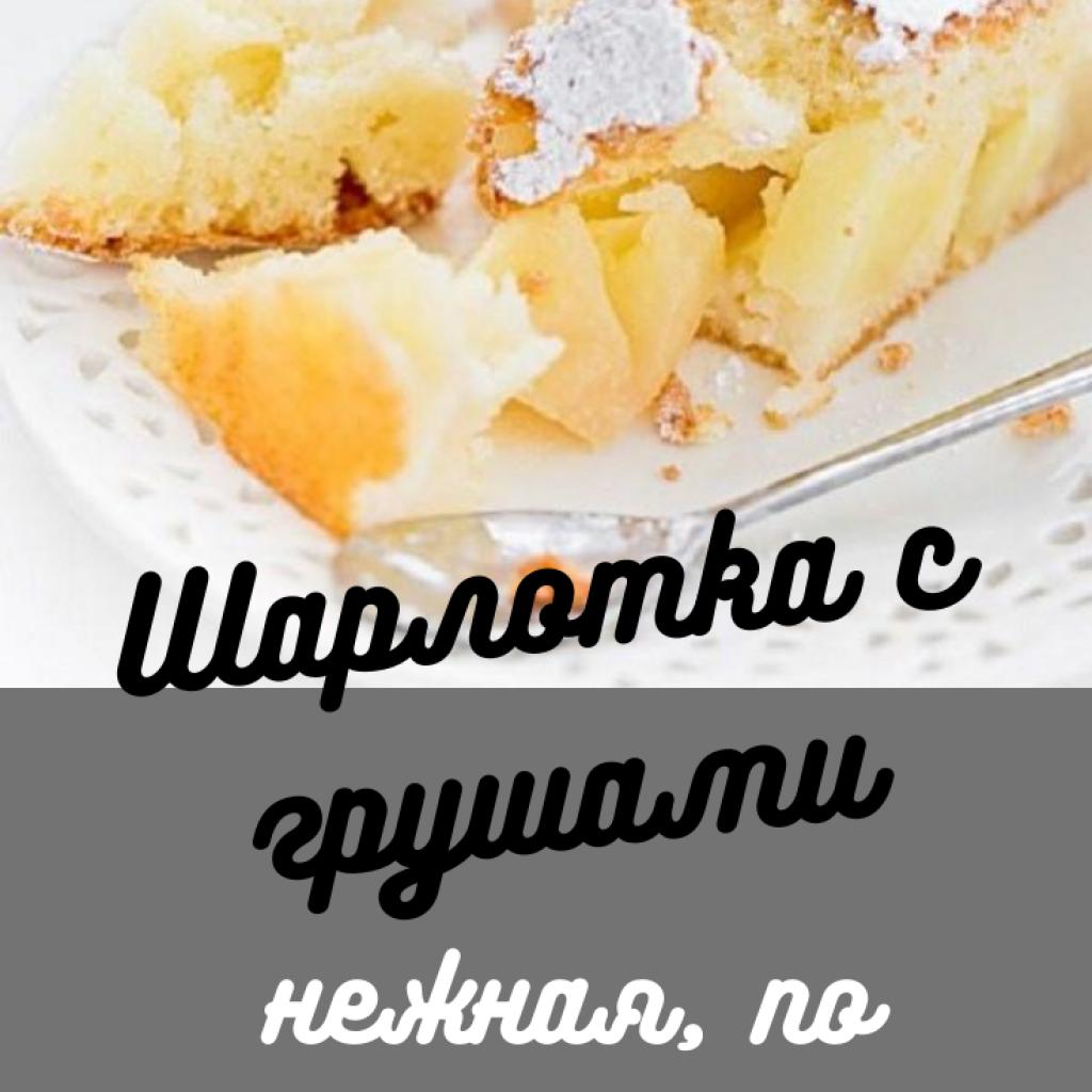 Рецепт простой нежной шарлотки с грушей, с фото