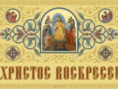 Православная и католическая пасха: главные отличия