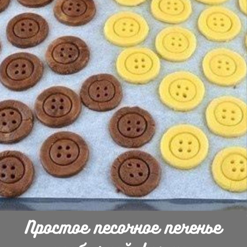 Песочное печенье формы «Пуговицы»