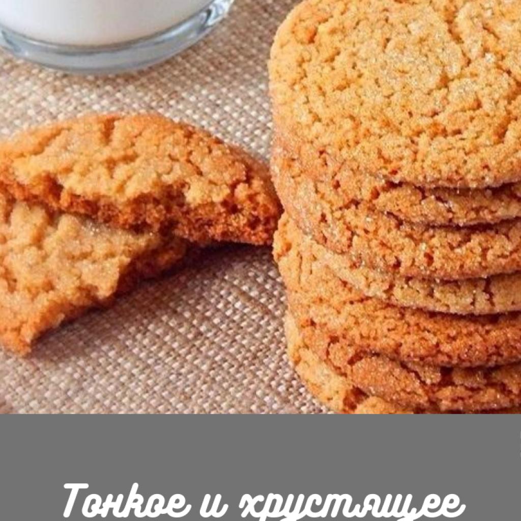 Правила как получить тонкое и хрустящее домашнее печенье
