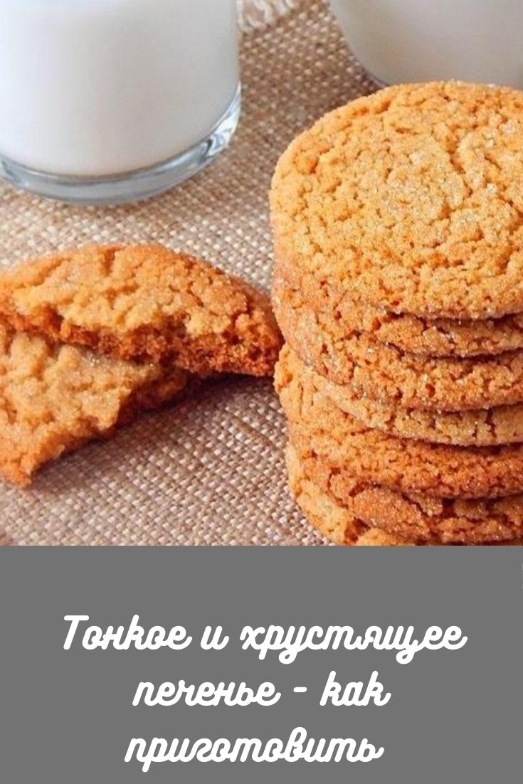 Тонкое и хрустящее печенье — как приготовить