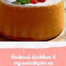 Вкусный и нежный бисквит в мультиварке на скорую руку ( рецепт на 5 яиц и стакан сахара)