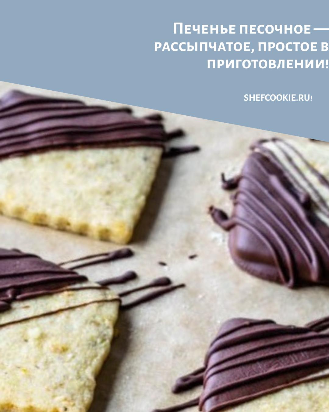 Песочное печенье - простой рецепт на ореховой муке