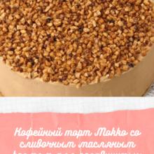 Кофейный торт Мокко со сливочным масляным кремом для продвинутых