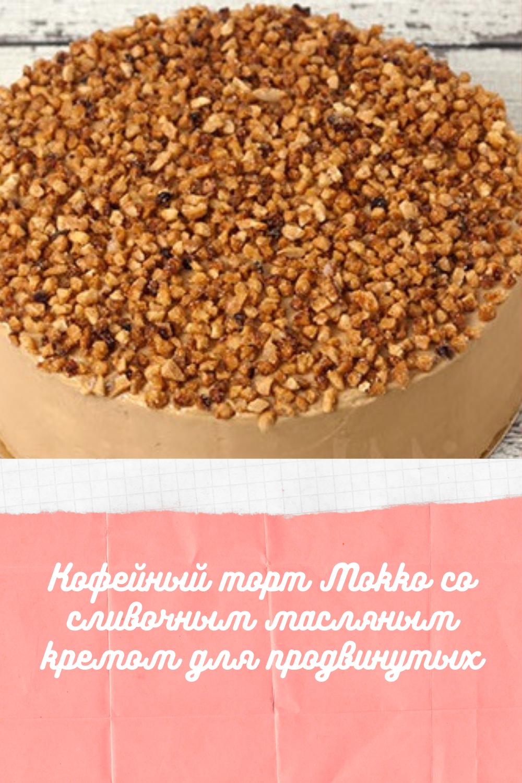 Кофейный торт Мокко с масляным кремом для продвинутых